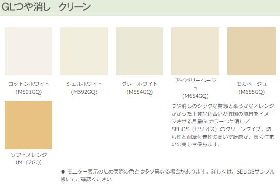 カラーバリエーション(GLつや消しクリーン)
