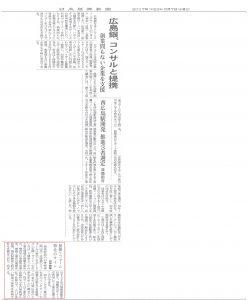 「やねいろは」が日本経済新聞に取り上げられました
