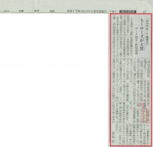 (日本語) 「やねいろは」が山陽新聞に取り上げられました