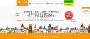 (日本語) 「やねいろは」では、利用者の声を紹介していきます