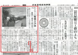 「やねいろは」が 日本屋根経済新聞(2018年12月8日号)に 取り上げられました