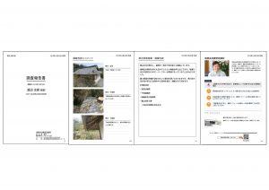 (日本語) 登録工事店向けに「調査報告書作成ツール」の提供を開始いたしました!