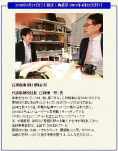 (日本語) 当社社長がラジオ出演いたします