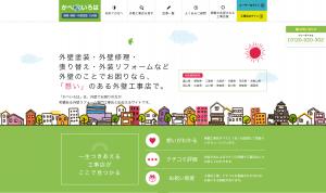 """(日本語) 外壁工事店とエンドユーザーを""""想い""""でつなぐ ポータルサイト「かべいろは」が正式オープン"""