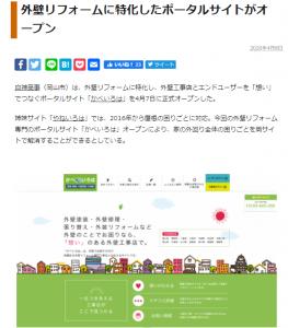 (日本語) 「かべいろは」が新建ハウジングに取り上げられました
