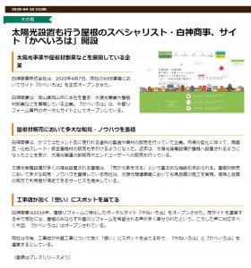 (日本語) 「かべいろは」がエネクトニュースに取り上げられました