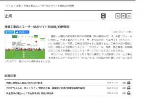 (日本語) 「かべいろは」が建設通信新聞に取り上げられました