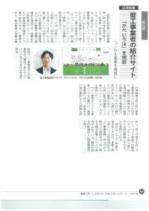 (日本語) 「かべいろは」が経済リポートに取り上げられました