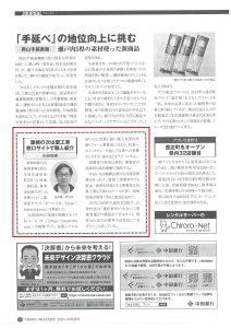 (日本語) 「かべいろは」がVISION OKAYAMAに取り上げられました
