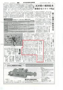 「かべいろは」が 日本屋根経済新聞に 取り上げられました