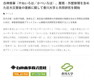 (日本語) 香川大学との共同研究がNEWSRELEA.SEに取り上げられました