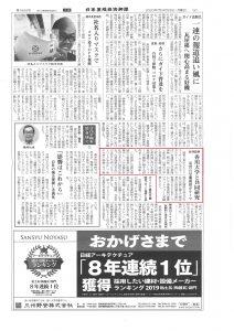 (日本語) 香川大学との共同研究が日本屋根経済新聞に 取り上げられました