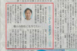 (日本語) 「やねいろは」と「かべいろは」立ち上げの背景や職人への思いが山陽新聞に取り上げられました