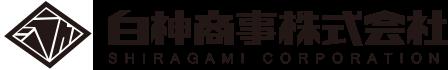 白神商事株式会社 SHIRAGAMI CORPORATION