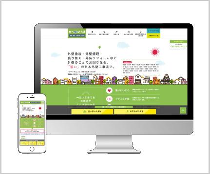 Web事業 イメージ写真