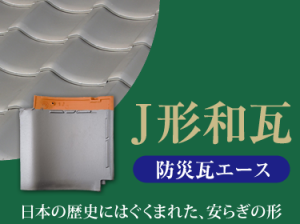 J形防災瓦エース