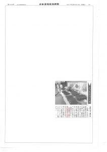 「やねいろは」が日本屋根経済新聞に取り上げられました