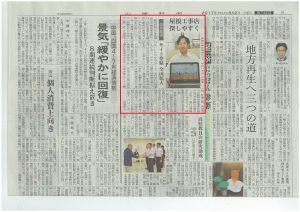 「やねいろは」が山陽新聞に取り上げられました
