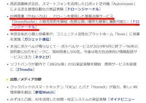 (日本語) 「やねいろは」がINTERNET Watchに取り上げられました