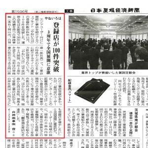 (日本語) 「やねいろは」が 日本屋根経済新聞(2019年1月28日号)に 取り上げられました