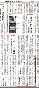 (日本語) 「やねいろは」が 日本屋根経済新聞(2019年2月8日号)に 取り上げられました
