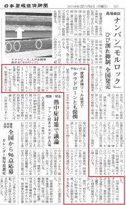 「やねいろは」が 日本屋根経済新聞(2019年7月8日号)に 取り上げられました