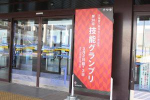 (日本語) 「やねいろは」にて「第30回技能グランプリ2019(かわらぶき部門)」の開催レポートを公開しました!