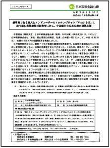 資金調達に関するニュースが日本政策金融公庫のHPに掲載されました