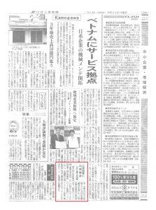 資金調達に関する記事が日刊工業新聞(2019年9月11日号)に掲載されました