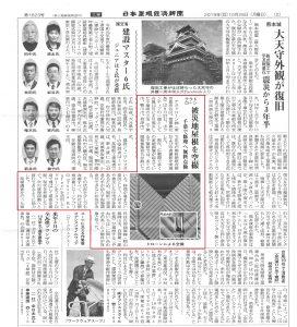 「やねいろは」が 日本屋根経済新聞(2019年10月28日付)に 取り上げられました