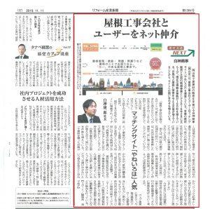 「やねいろは」が リフォーム産業新聞(2019年11月11日付)に 取り上げられました