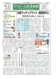 「かべいろは」がリフォーム産業新聞に 取り上げられました
