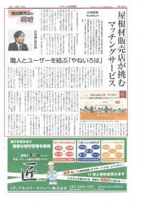 (日本語) 職人とユーザーを結ぶ「やねいろは」「かべいろは」がリフォーム産業新聞に取り上げられました