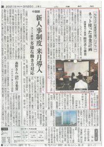 (日本語) 「ももスタ起業家支援プログラム」で最優秀賞に選ばれ、山陽新聞に取り上げられました