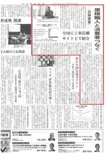 (日本語) 屋根職人と消費者つなぐ「やねいろは」が日本経済新聞に取り上げられました