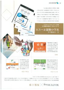 (日本語) 屋根職人と消費者をマッチングする「やねいろは」「かべいろは」がセディアエキスポに取り上げられました