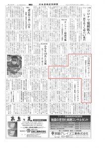 (日本語) 「やねいろは」会員向けオンラインセミナーが日本屋根経済新聞に取り上げられました